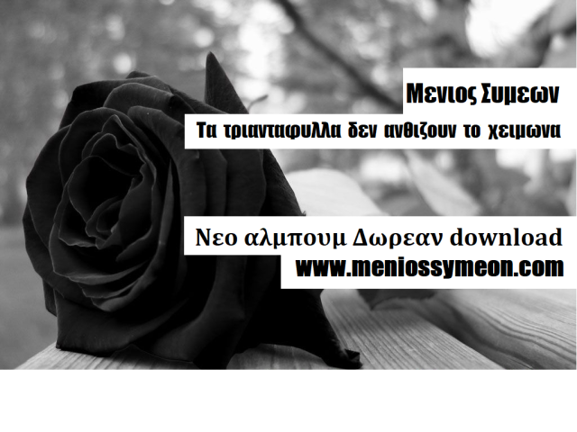 menios symeon roses dont bloom in winter free download